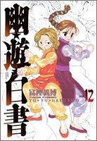 幽☆遊☆白書―完全版 (12) (ジャンプ・コミックス)