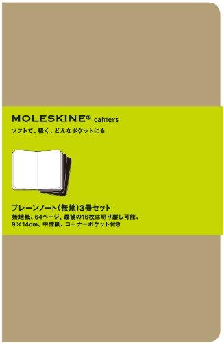 MOLESKINE モレスキン カイエ プレーンノート・無地・3冊セット・ポケット・茶 ([文具])