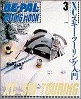 XC(クロスカントリー)スキー・ツーリング入門 (Be‐pal outing mook (3))