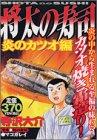 将太の寿司 炎のカツオ編 (プラチナコミックス)