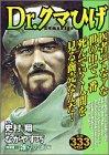 Dr.クマひげ 1 (プラチナコミックス)
