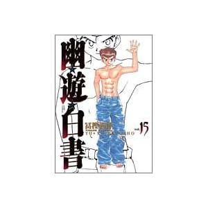 幽・遊・白書 完全版 15 (ジャンプ・コミックス)
