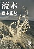 流木 (徳間文庫)