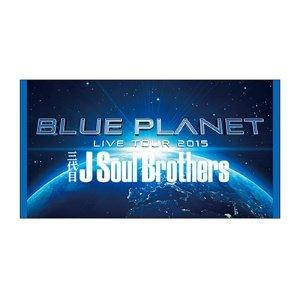 """【ビーチタオル】 三代目 J Soul Brothers LIVE TOUR 2015 """"BLUE PLANET""""ツアーグッズ"""