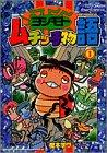 ヨシモトムチッ子物語 第1巻 (てんとう虫コミックススペシャル)