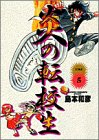 炎の転校生 5 (少年サンデーコミックスワイド版)