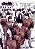 東京エイティーズ―80's love & pop!Campus romance graffiti (8) (ビッグコミックス)