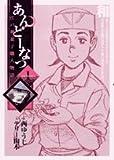 あんどーなつ 1?江戸和菓子職人物語 (1) (ビッグコミックス)