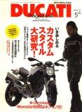 DUCATI Magazine (ドゥカティ マガジン) 2008年 05月号 [雑誌]