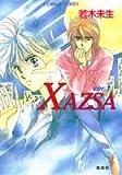 XAZSA〈ver.1〉 (コバルト文庫)