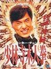 少林寺木人拳 [DVD]
