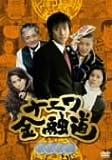 ナニワ金融道 4 [DVD]