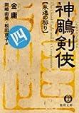 神〓剣侠〈4〉永遠の契り (徳間文庫)