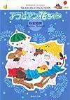 アラビアン花ちゃん (集英社文庫―コミック版 (は26-12))