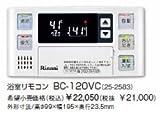 リンナイ 浴室リモコン 【BC-120VC】 ガス給湯器 ボイスリモコン/インターホン インターホンリモコン(台所リモコンからおいだき可)