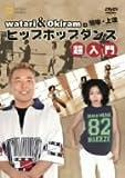 watari&Okiram�̊ȒP�E��B �q�b�v�z�b�v ����� [DVD]