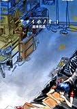 アオイホノオ 1 (1) (ヤングサンデーコミックス)