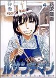 ルサンチマン 4 (ビッグコミックス)