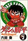 ダッシュ勝平 2 (少年サンデーコミックスワイド版)