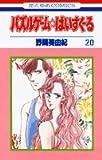 パズルゲーム☆はいすくーる 第20巻 (花とゆめCOMICS)