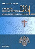 img - for i alosi tis konstantinoupolis to 1204 book / textbook / text book