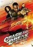 クラッシュ・ブレイク [DVD]
