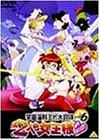 宇宙海賊ミトの大冒険 2人の女王様(6) [DVD]