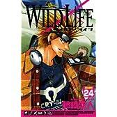 ワイルドライフ 24 (少年サンデーコミックス)
