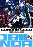 機動戦士ガンダムSEED (PERFECT ARCHIVE SERIES)