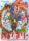 ああっ女神さまっ(5) (アフタヌーンKC)
