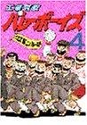 工業哀歌バレーボーイズ(4) (ヤングマガジンコミックス)