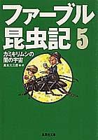 ファーブル昆虫記〈5〉カミキリムシの闇の宇宙 (集英社文庫)