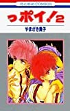 っポイ! (2) (花とゆめCOMICS)