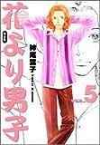 花より男子—完全版 (Vol.5) (集英社ガールズコミックス)