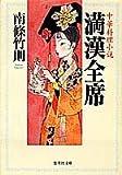 満漢全席―中華料理小説 (集英社文庫)