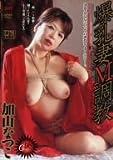 爆乳妻M調教 加山なつこ [DVD]