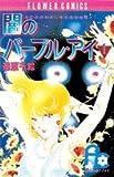 闇のパープル・アイ (1) (少コミフラワーコミックス)