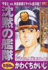 沈黙の艦隊 「やまと」東京湾浮上編 (プラチナコミックス)