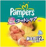 パンパース コットンケア ウルトラジャンボ 新生児 112枚×3(336枚)