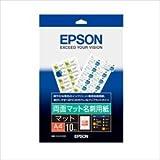 EPSON 両面マット名刺用紙 KA410NC A4 10枚