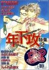 ディープ アクア (10) (アクアコミックス)
