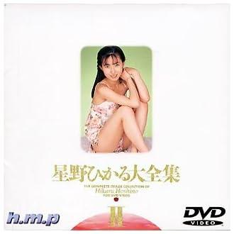 星野ひかる大全集II [DVD]