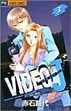 Video J 3 (フラワーコミックス)