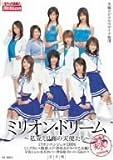 ミリオン・ドリーム~私立ミリ商の天使たち~ 完全版 [DVD]