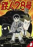 鉄人28号 8 [DVD]