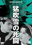 猛吹雪の死闘 [DVD]