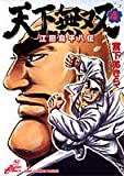 天下無双 4―江田島平八伝 (ジャンプコミックスデラックス)
