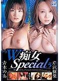 W痴女Special 5 青木のあ 芹沢樹梨 [DVD]