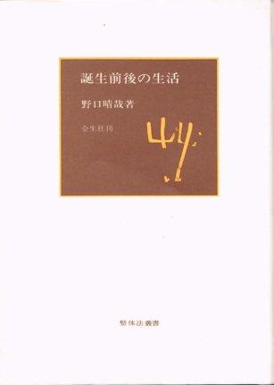 誕生前後の生活 (1978年) (整体法叢書)