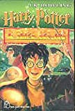Harry Potter va chiec coc lua ('Harry Potter and the Goblet of Fire', in Vietnamese, NOT in English)